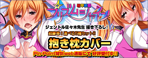 Pin-Point第18弾!装甲戦姫プリズムシャイン〜正義のヒロイン堕落の洗脳調教〜 応援中!